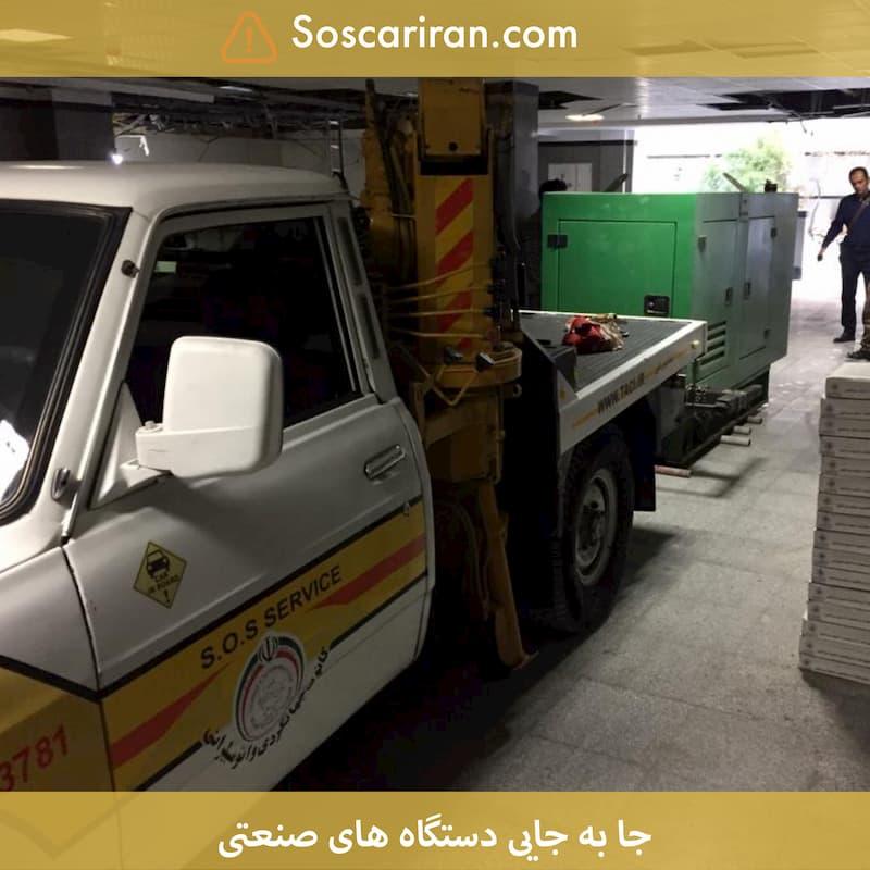 امداد خودرو در تهران