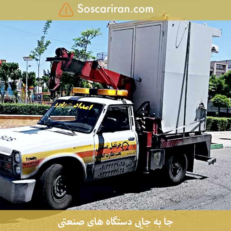 درخواست جرثقیل در تهران